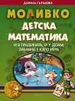 Моливко: Детска математика : За деца в 3.група на детската градина - Дарина Гълъбова -