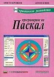 Практическо ръководство по програмиране на Паскал + CD - Христо Крушков, Антон Илиев -