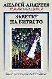 Заветът на битието - том 2 - Андрей Андреев -