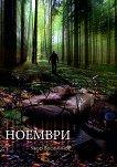 Ноември - Явор Веселинов -