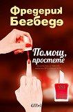 Помощ, простете - Фредерик Бегбеде - книга