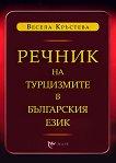 Речник на турцизмите в българския език - Весела Кръстева - книга