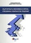 Българската икономика в криза: Специфика и вариантни решения - Гарабед Минасян, Димитрина Стоянчева -