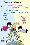 Аз и сестра ми Клара: Как искахме всички да са богати : Moi et ma soeur Clara: Comme nous voulions tous etre riches - Димитър Инкьов - книга