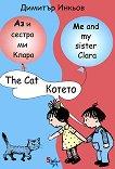 Аз и сестра ми Клара: Котето Me and my sister Clara: The Cat -
