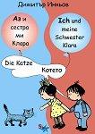 Аз и сестра ми Клара: Котето : Ich und meine Schwester Klara: Die Katze - Димитър Инкьов -
