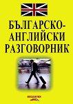 Българско-английски разговорник - Нели Стефанова, Артур Стефан Аракелян -