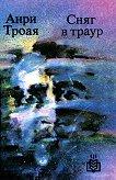 Сняг в траур - Анри Троая - книга