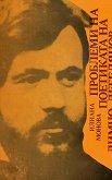 Проблеми на поетиката на Димчо Дебелянов - помагало
