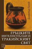 Гръцките интелектуалци и тракийският свят - Димитър Попов - книга
