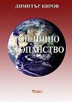 Топлинно стопанство - Димитър Киров -