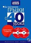 Да проговорим гръцки с 40 урока : Самоучител + 2 CD -