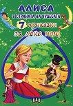 7 приказки за лека нощ: Алиса в страната на чудесата -