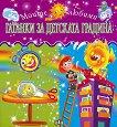 Гатанки за детската градина - книга