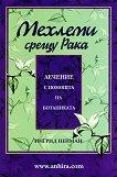 Мехлеми срещу рака: Лечение с помощта на ботаниката - Ингрид Нейман - книга