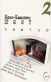 Театър - част 2 - Ерик-Еманюел Шмит - книга