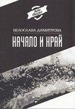 Начало и край - Белослава Димитрова - книга