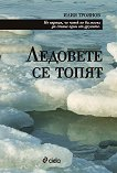 Ледовете се топят - Илия Троянов -