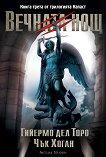 Напаст - книга 3: Вечната нощ - Гийермо дел Торо, Чък Хоган -