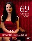 69 съвета за секс - Наталия Кобилкина -