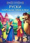 Приказна съкровищница: Руски народни приказки -