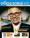 Образование и специализация в чужбина - Брой 39 / Декември 2012 - Януари 2013 -