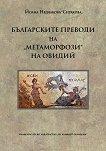 """Българските преводи на """"Метаморфози"""" на Овидий - Йоана Недялкова-Сиракова -"""