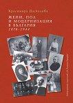 Жени, пол и модернизация в България 1878 - 1944 г. -