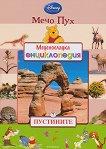 Меденосладка енциклопедия - книга 7: Пустините -