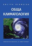 Обща климатология - Бистра Векилска - книга