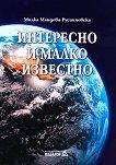 Интересно и малко известно - Милка Мандова-Русинчовска - книга