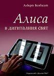 Алиса в дигиталния свят - Алберт Бенбасат -