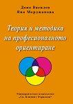 Теория и методика на професионалното ориентиране - Доно Василев, Яна Мерджанова -