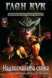 Хрониките на Черния отряд - книга 2: Надвисналата сянка - Глен Кук -