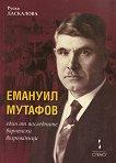 Емануил Мутафов : Един от последните варненски възрожденци - Руска Даскалова -