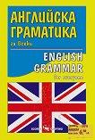 Английска граматика за всеки : English grammar for everyone - Ваня Илиева - учебна тетрадка