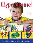 Щуро знание! - 70 забавни образователни игри за деца -