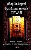Великата тайна Граал - Явор Въжаров -