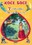 7 приказки за лека нощ: Косе Босе - детска книга