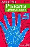 Ръката предсказва: Пълен наръчник по хиромантия - Астра Луна -
