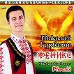 Николай Гурбанов - Феникс -
