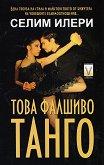 Това фалшиво танго - Селим Илери -