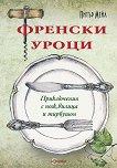 Френски уроци. Приключения с нож, вилица и тирбушон - Питър Мейл - книга