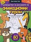 Ръководство за рисуване на анимационни герои - Кристофър Харт - книга