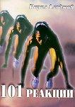 101 реакции - Кирил Аладжов - книга