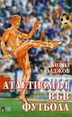 Атлетизмът във футбола - Кирил Аладжов - книга