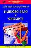 Английско-български речник: Банково дело и финанси -