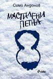 Мастилени петна - Симо Андонов -