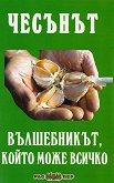 Чесънът - вълшебникът, който може всичко - Росица Тодорова -