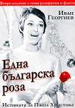 Една българска роза: Истината за Паша Христова - Иван Георгиев - книга